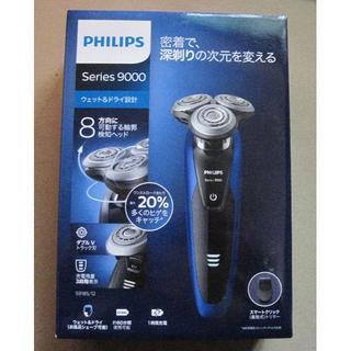 PHILIPS - 新品 送料無料 フィリップス S9185/12 シリーズ9000