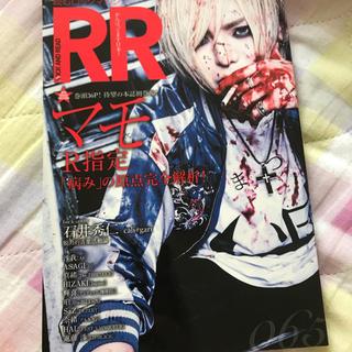RR 065 R指定マモ表紙(V-ROCK/ヴィジュアル系)