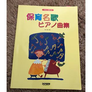 保育名歌  ピアノ曲集(童謡/子どもの歌)
