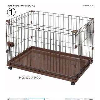 アイリスオーヤマ(アイリスオーヤマ)のアイリスオーヤマ 犬 ケージ(かご/ケージ)