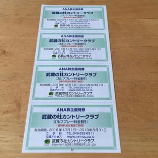 エーエヌエー(ゼンニッポンクウユ)(ANA(全日本空輸))のANA 武蔵の杜カントリークラブ(ゴルフ場)