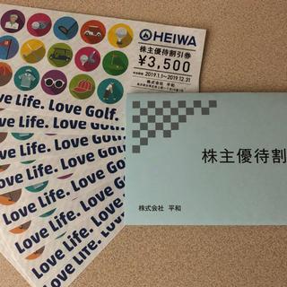 平和(PGM)株主優待券  3500円×8枚 (ゴルフ場)