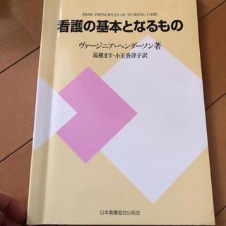 ニホンカンゴキョウカイシュッパンカイ(日本看護協会出版会)の看護の基本となるもの ヘンダーソン(参考書)