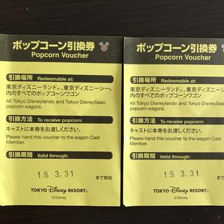 ディズニー(Disney)のディズニーポップコーン引換券  dmama様専用(フード/ドリンク券)