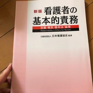 ニホンカンゴキョウカイシュッパンカイ(日本看護協会出版会)の看護者の基本的責務(健康/医学)