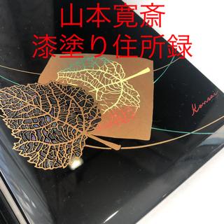 カンサイヤマモト(Kansai Yamamoto)のKANSAI 漆塗り住所録 アドレス帳(その他)