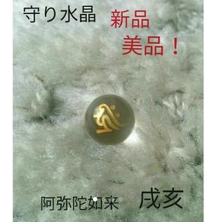 新品!守り水晶 阿弥陀如来 戌亥(彫刻/オブジェ)