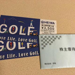 平和(PGM)株主優待券  3500円×2枚(ゴルフ場)