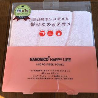 ハホニコ(HAHONICO)のHAHONICO (タオル/バス用品)