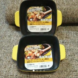 パール金属 オーブン プレート オーブン皿(調理道具/製菓道具)