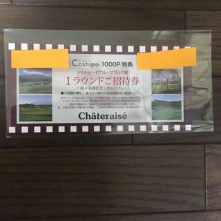 【シャトレーゼ ゴルフ 招待券 記名あり】(ゴルフ場)