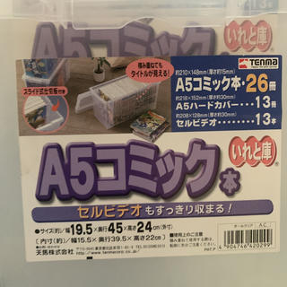 A5コミックサイズ収納ボックス 2個(CD/DVD収納)