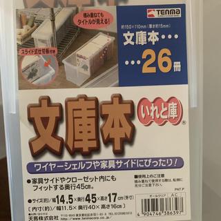 文庫本サイズ収納ボックス 3個(CD/DVD収納)