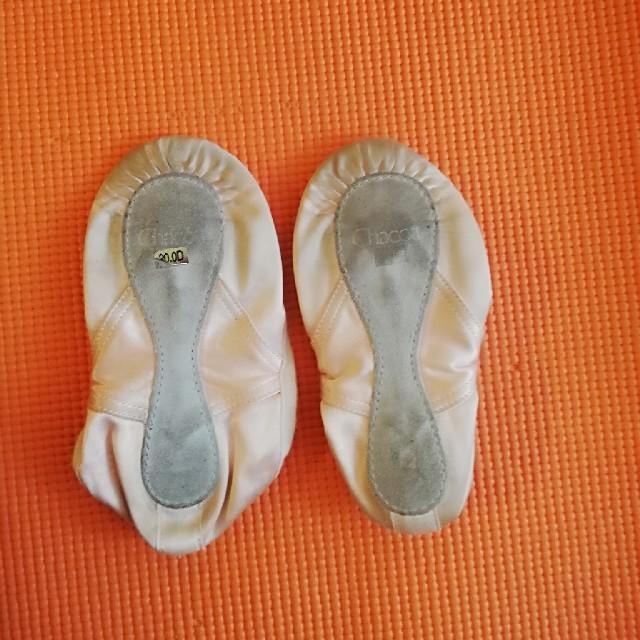 CHACOTT(チャコット)の【Chacott】バレエシューズ 20センチ レディースの靴/シューズ(バレエシューズ)の商品写真