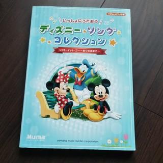 ディズニー(Disney)のディズニーソング 楽譜(ポピュラー)
