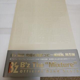 B'z楽譜 mixture(その他)