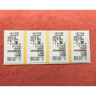 キンテツヒャッカテン(近鉄百貨店)の近鉄 株主優待券 4枚(鉄道乗車券)