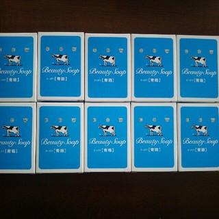 ギュウニュウセッケン(牛乳石鹸)の牛乳せっけん青箱 10箱(ボディソープ / 石鹸)