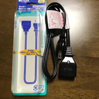 タイガー(TIGER)のタイガー電気ポット.炊飯ジャー用電源コード(電気ポット)