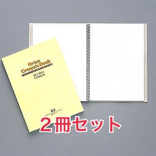 新品未使用!クロッキーブック A4サイズ  (2冊セット)(スケッチブック/用紙)