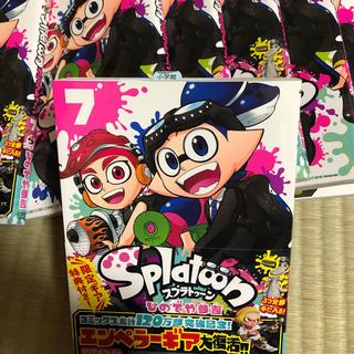 スプラトゥーン 7巻 コミック(少年漫画)