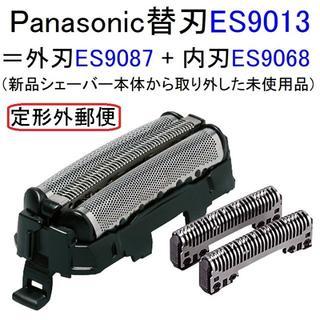 パナソニック(Panasonic)の[送料込み]パナソニック替刃 ES9013同等品(電気シェーバーから外した新品)(メンズシェーバー)