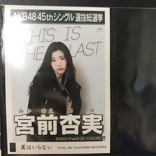 エスケーイーフォーティーエイト(SKE48)の宮前杏実 生写真(アイドルグッズ)