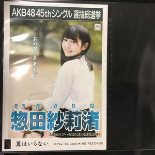 エスケーイーフォーティーエイト(SKE48)の惣田紗莉渚 生写真(アイドルグッズ)