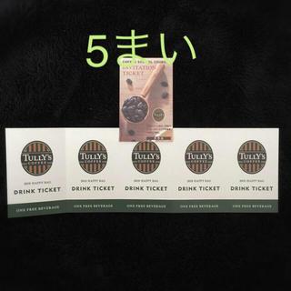 タリーズコーヒー(TULLY'S COFFEE)のタリーズコーヒー チケット➕コーヒースクール券(フード/ドリンク券)