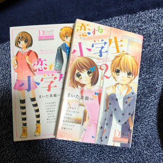 恋する小学生 1.2巻(コミック用品)