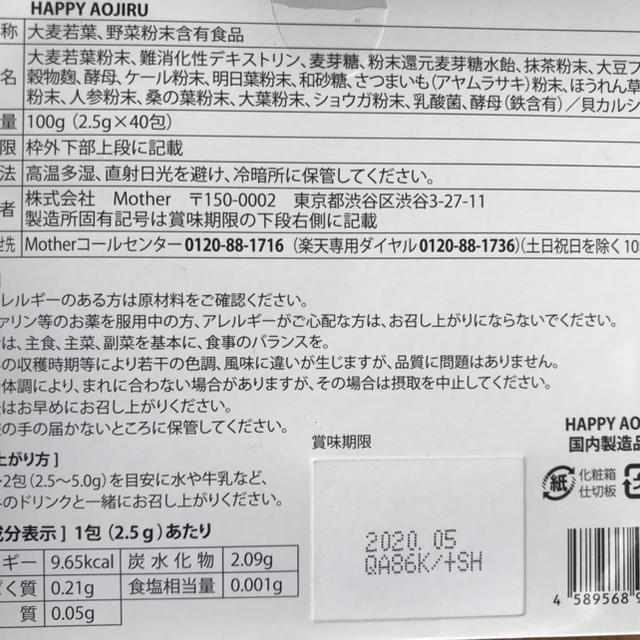 mother(マザー)の東原 亜希 HAPPY AOJIRU 1箱 未開封 美味しい青汁 40袋 食品/飲料/酒の健康食品(青汁/ケール加工食品)の商品写真