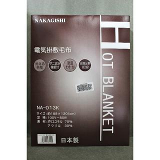 なかぎし 新品 電気掛敷兼用毛布 NA-013K(その他)