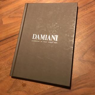 ダミアーニ(Damiani)のDAMIANI ダミアーニ  カタログ(ファッション)
