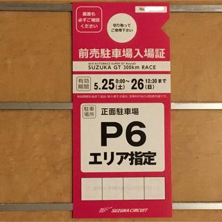 スーパーGT 第3戦 鈴鹿 場内駐車券 P6(舗装エリア) superGT(モータースポーツ)