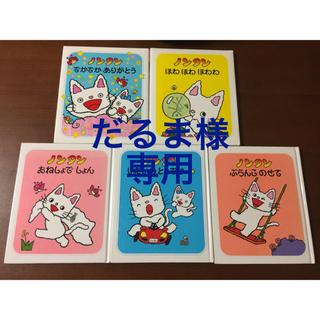 【だるま様専用】ノンタン絵本7冊セット(絵本/児童書)