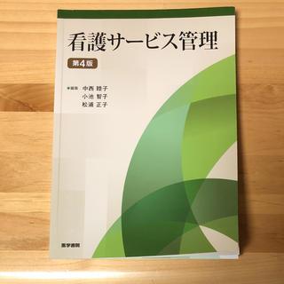 ニホンカンゴキョウカイシュッパンカイ(日本看護協会出版会)の看護サービス管理(参考書)