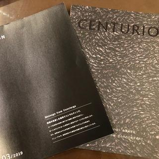 センチュリオン(CENTURION)のセンチュリオン 雑誌(その他)