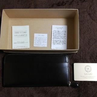 ガンゾ(GANZO)のGANZO ガンゾ 長財布(長財布)