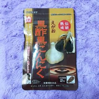 エガオ(えがお)のえがおの黒酢黒にんにく 62粒入(アミノ酸)