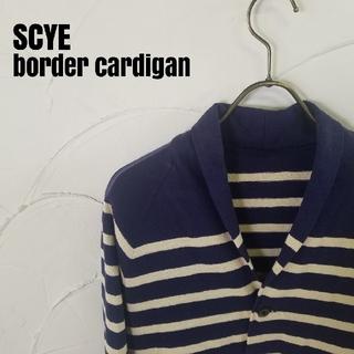サイ(Scye)のScye/サイ  ボーダー カーディガン(カーディガン)