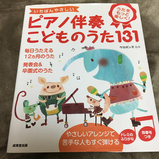 いちばんやさしいピアノ伴奏こどものうた131(童謡/子どもの歌)
