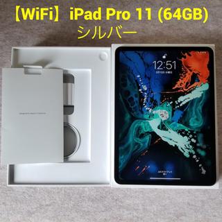 アップル(Apple)の【WiFi】iPad Pro 11 (64GB) シルバー(タブレット)