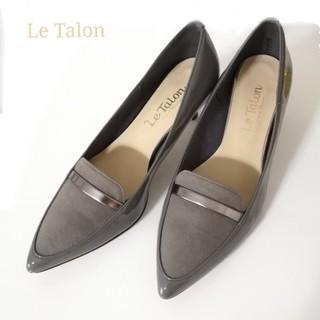 ルタロン(Le Talon)の未使用☆ルタロン ポインテッドローファーパンプス(ハイヒール/パンプス)