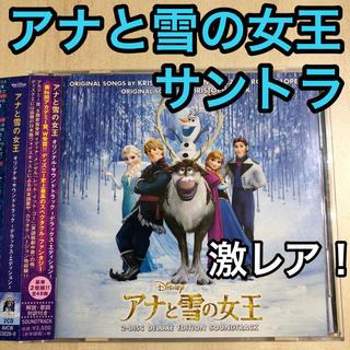 アナと雪の女王 - アナと雪の女王 オリジナルサウンドトラック デラックス・エディション CD 美品
