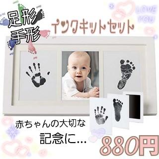 赤ちゃん手形スタンプ☆スタンプ台紙セット 手形・足形を残せる!(手形/足形)