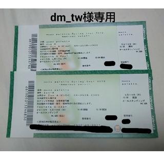 dm_tw様専用(その他)