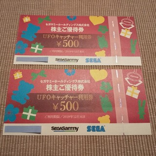セガ(SEGA)のセガサミー株主優待券 UFOキャッチャー利用券(その他)