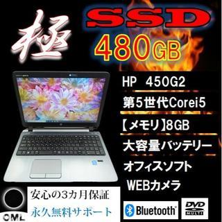 ヒューレットパッカード(HP)の極!軽量HP 超速!SSD480G メモリ8G 2016年式 第5世代i5(ノートPC)