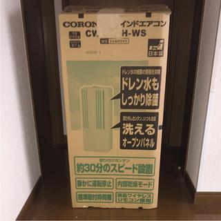 コロナ(コロナ)のコロナ 窓用エアコン(エアコン)