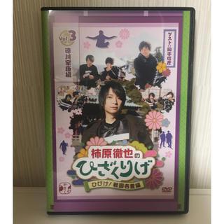 柿原徹也のひざくりげ DVD vol.3 岡本信彦(声優/アニメ)